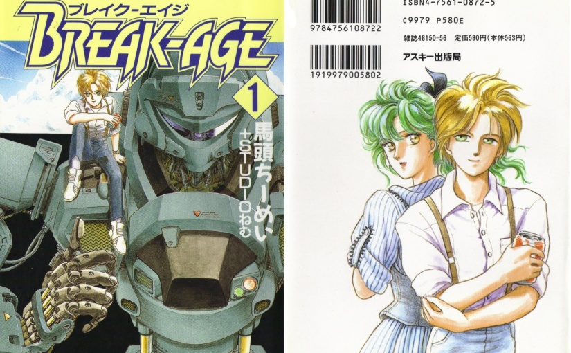[Manga] Break-Age [1994]