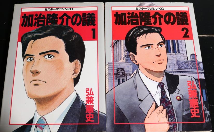 [Manga] Kaji Ryuusuke no Gi[1992]