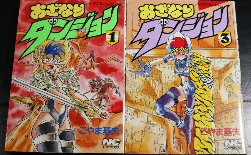 [Manga] Ozanari Dungeon[1989]