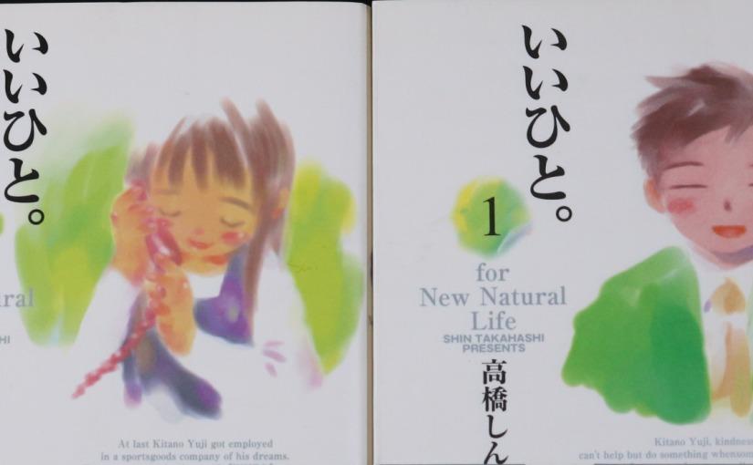 [Manga] Ii Hito[1993]