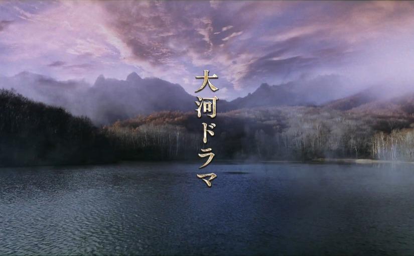 [Taiga-drama] Sanada Maru[2016]